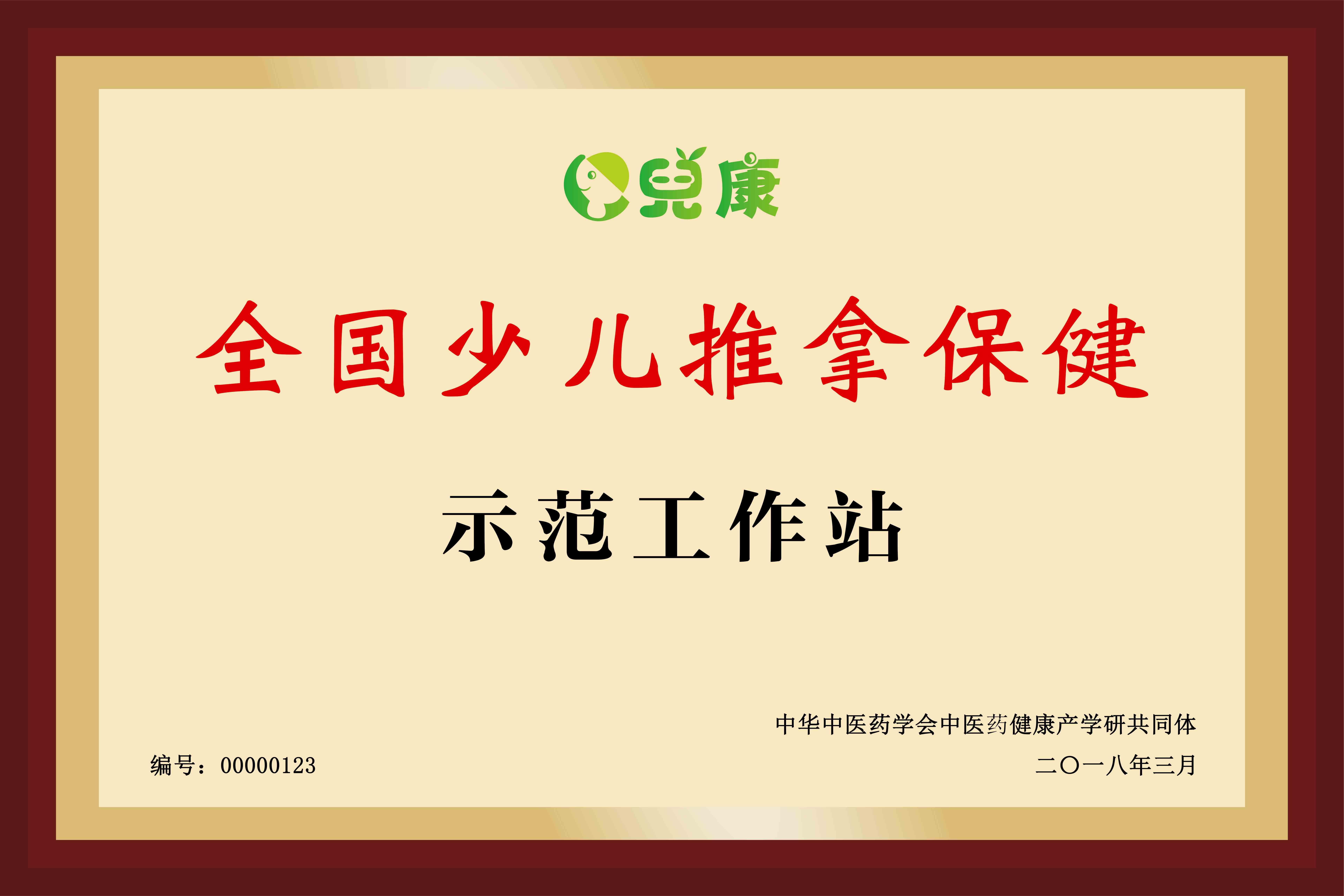 藏象学校荣誉展示