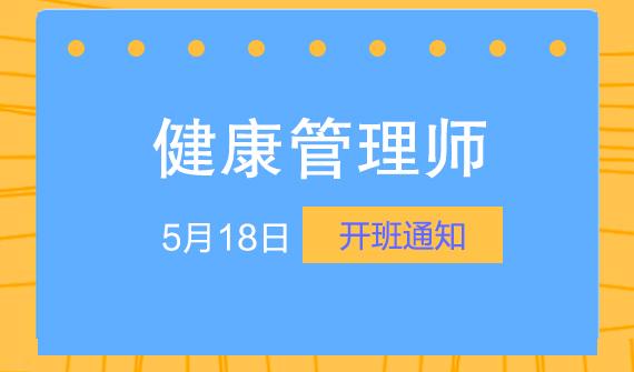 5月18日,藏象学校健康管理师培训周六班开班通知。